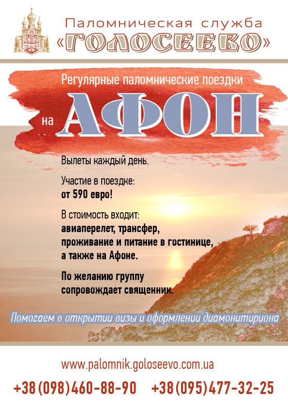 Объяв_Афон 2