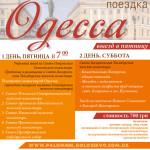 ОДЕССА_инет