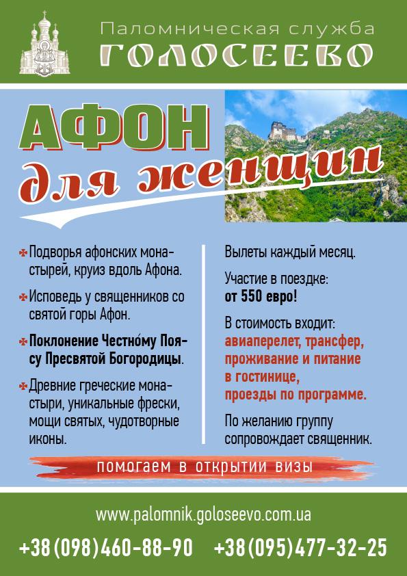 Объ_Афон Женщинам 2